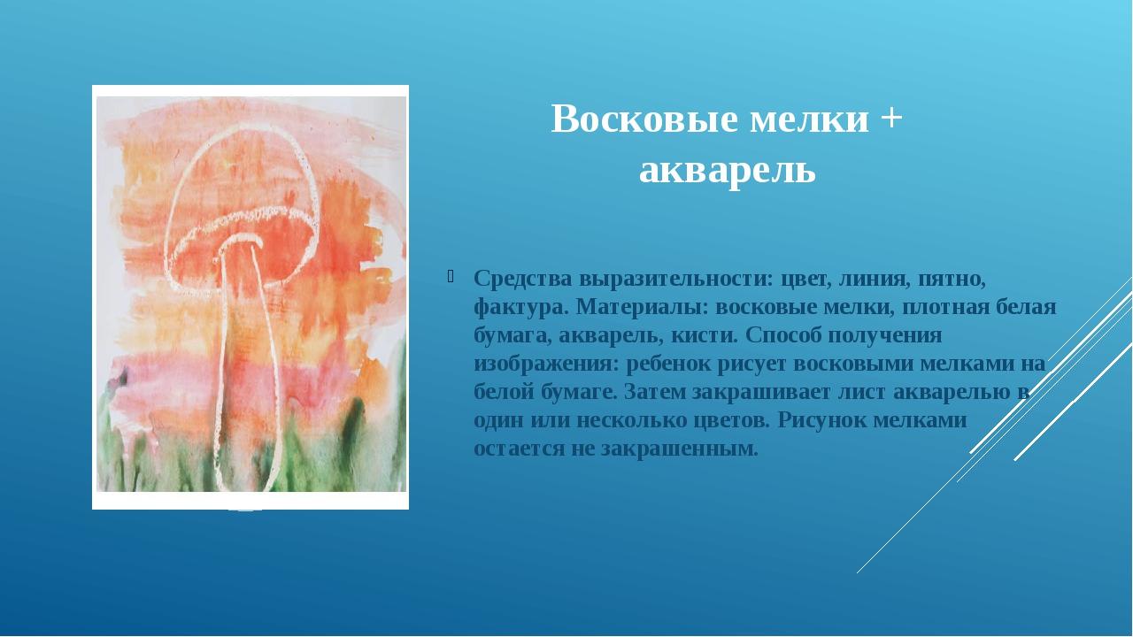 Восковые мелки + акварель Средства выразительности: цвет, линия, пятно, факту...