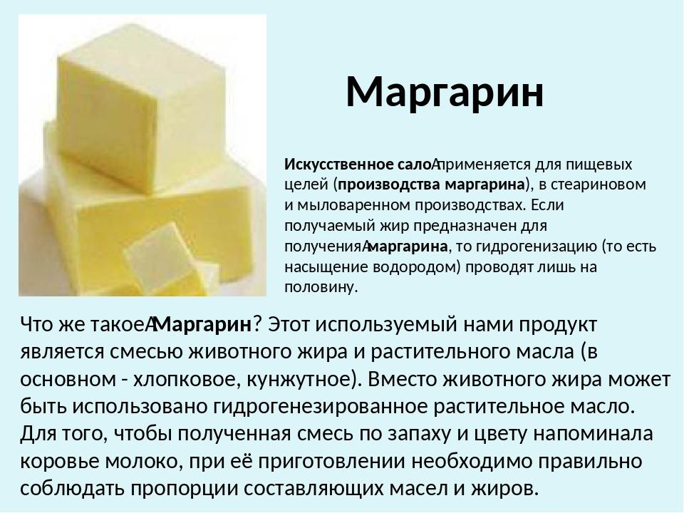 Маргарин Искусственное салоприменяется для пищевых целей (производства марга...