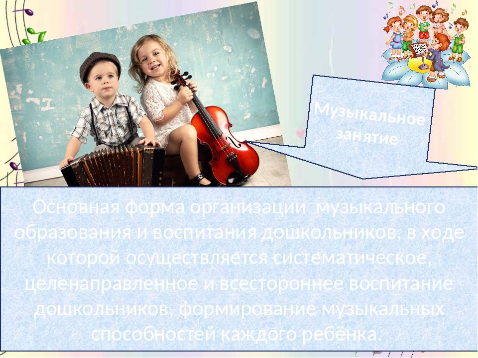 Основная форма организации музыкального образования и воспитания дошкольников...