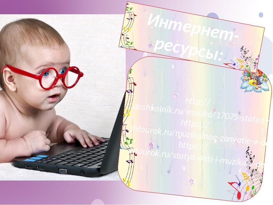 http://doshkolnik.ru/musika/17075-statya-rol-muzykalnogo-vospitaniya-v-detsko...