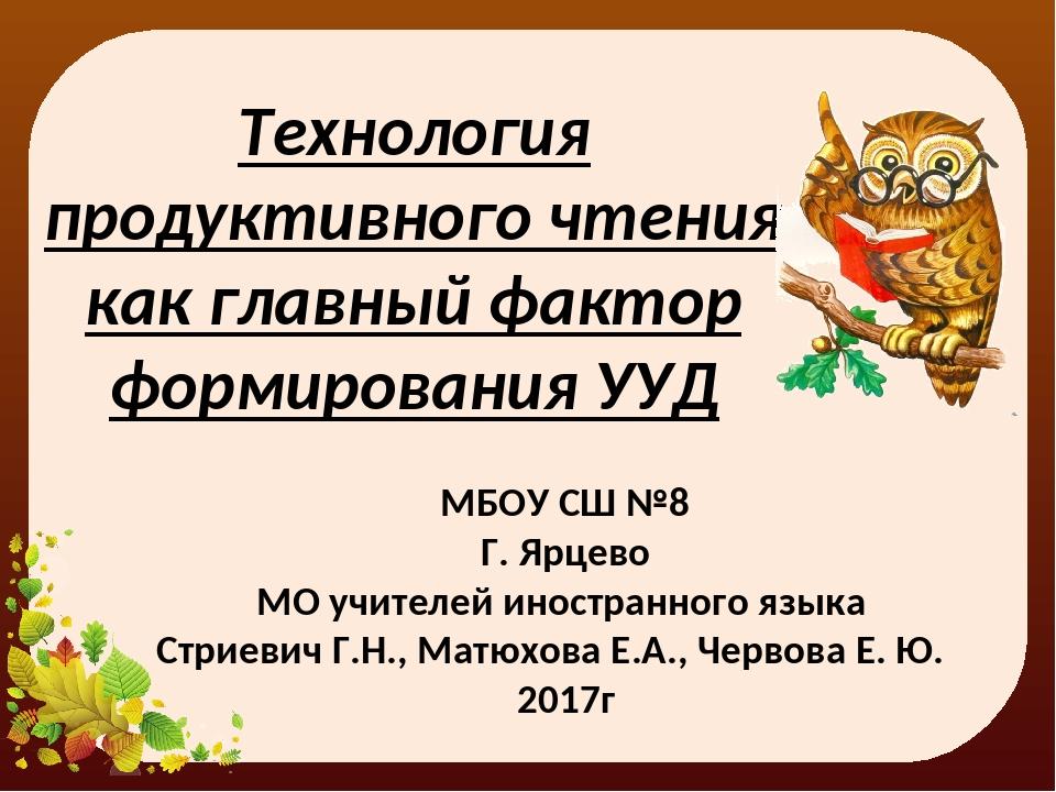 МБОУ СШ №8 Г. Ярцево МО учителей иностранного языка Стриевич Г.Н., Матюхова Е...
