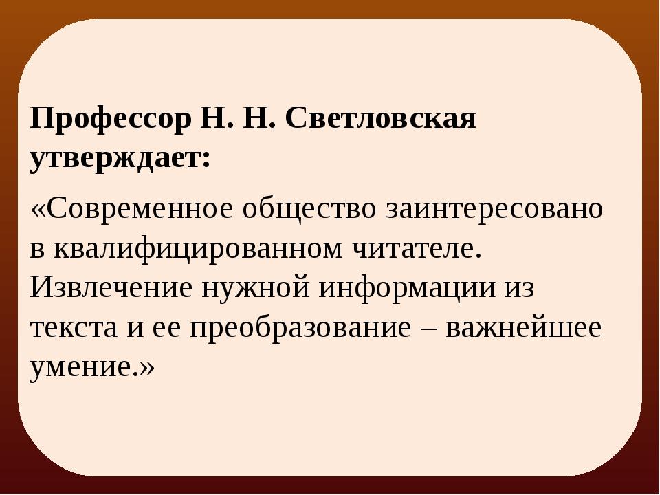 Профессор Н. Н. Светловская утверждает: «Современное общество заинтересовано...