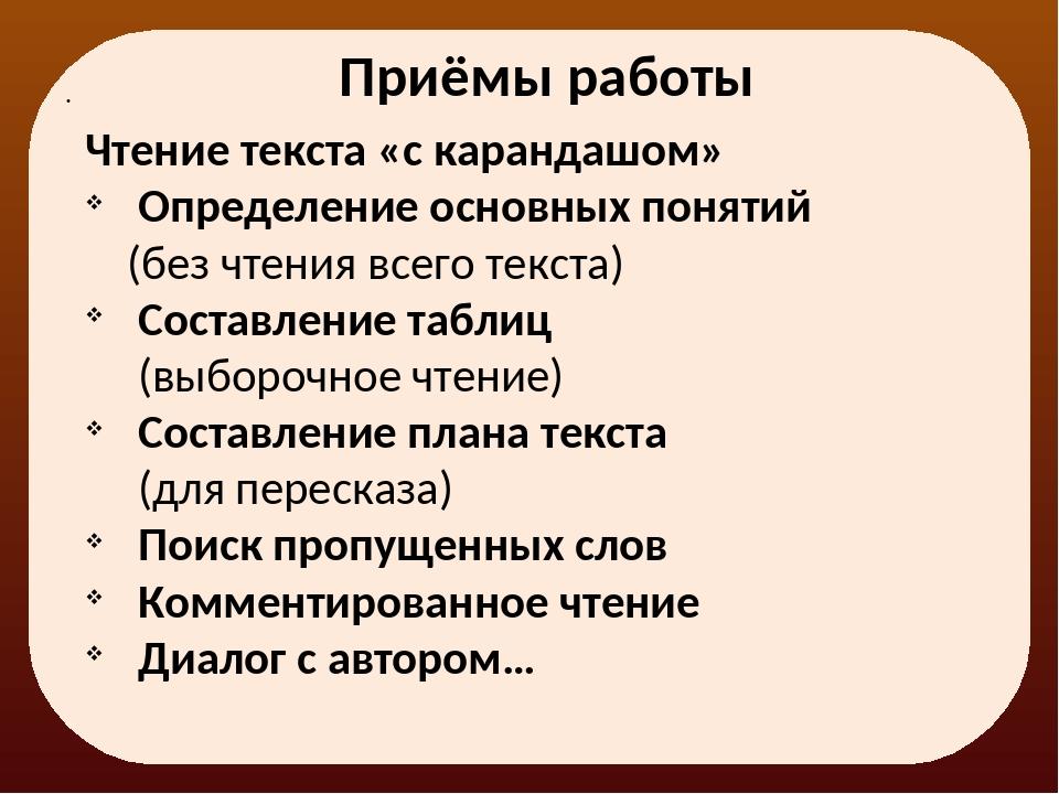 . Приёмы работы Чтение текста «с карандашом» Определение основных понятий (б...