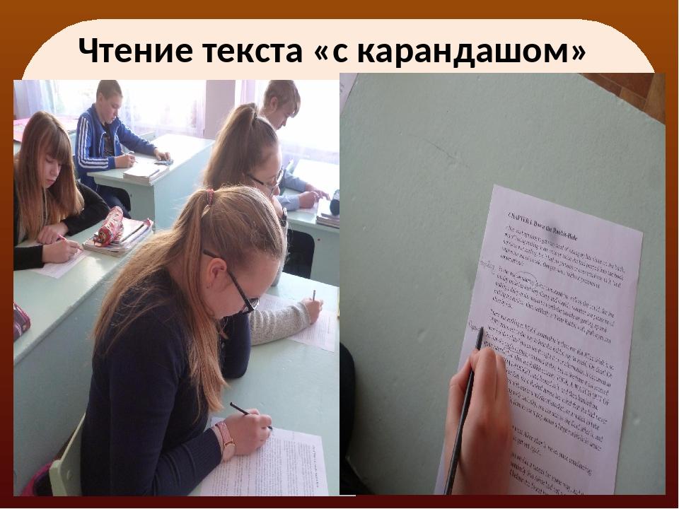 Чтение текста «с карандашом»