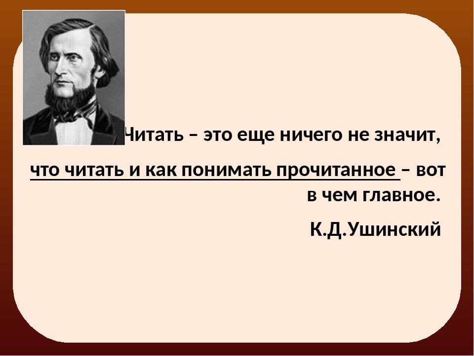 Читать – это еще ничего не значит, что читать и как понимать прочитанное – в...