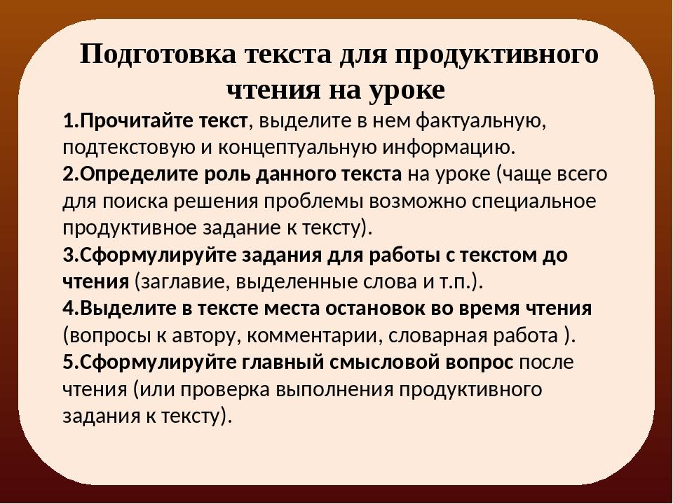 Подготовка текста для продуктивного чтения на уроке 1.Прочитайте текст, выдел...