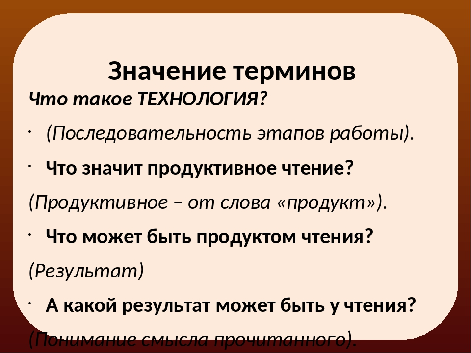 Значение терминов Что такое ТЕХНОЛОГИЯ? (Последовательность этапов работы)....