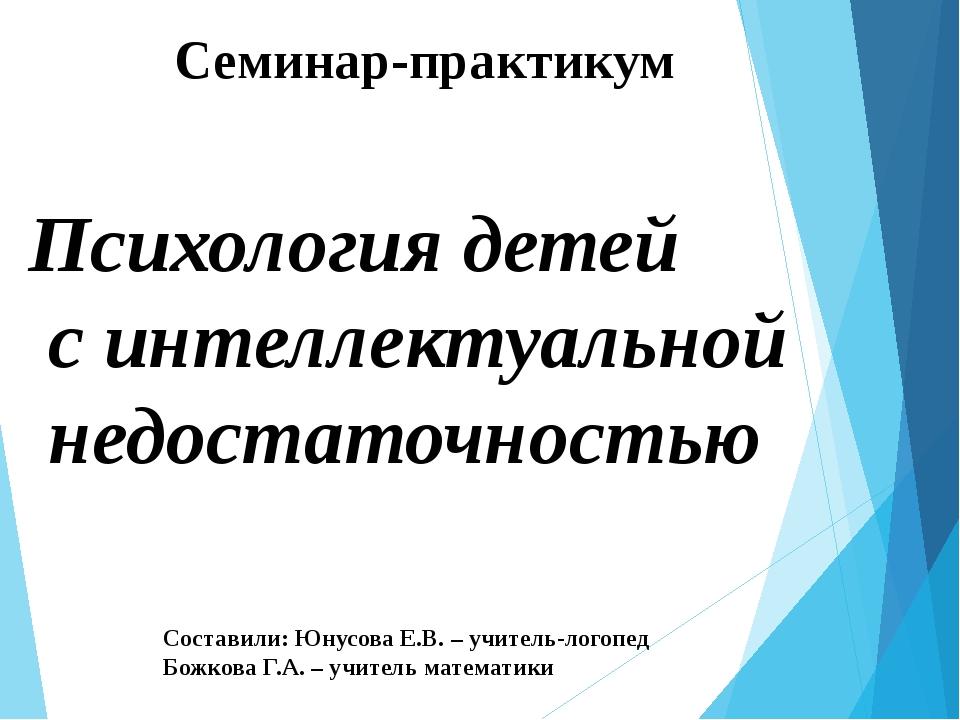 Семинар-практикум Психология детей с интеллектуальной недостаточностью Состав...