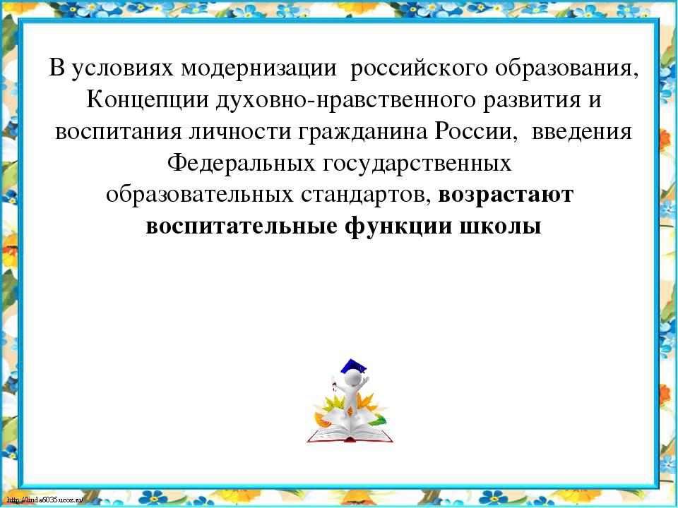 В условиях модернизации российского образования, Концепции духовно-нравственн...