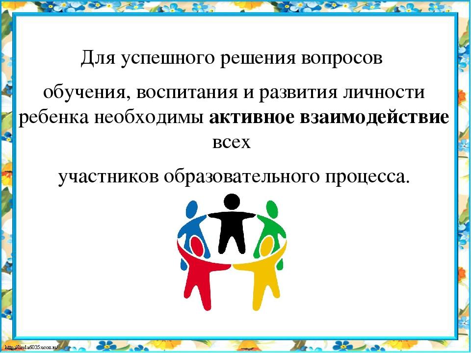 Для успешного решения вопросов обучения, воспитания и развития личности ребе...