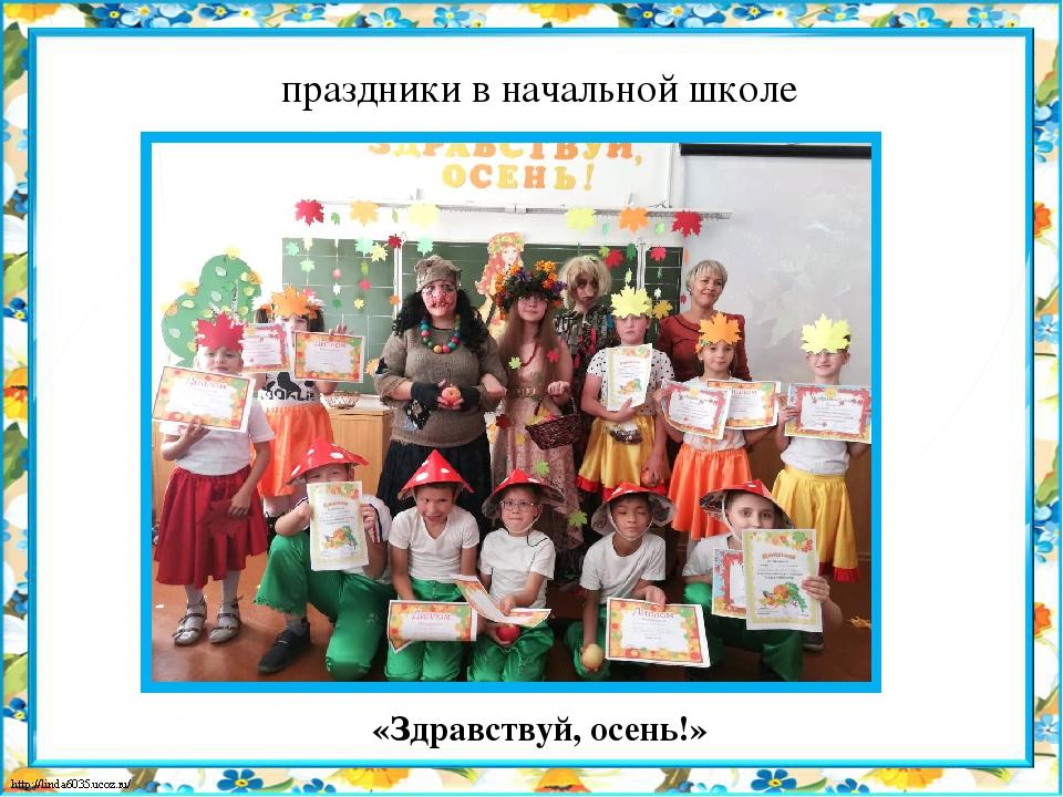 праздники в начальной школе «Здравствуй, осень!»