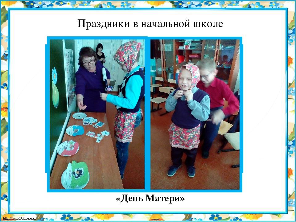 Праздники в начальной школе «День Матери»