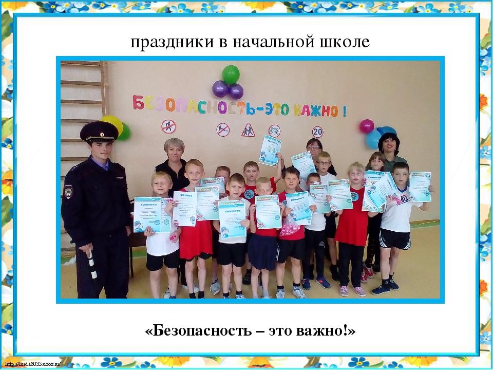 праздники в начальной школе «Безопасность – это важно!»
