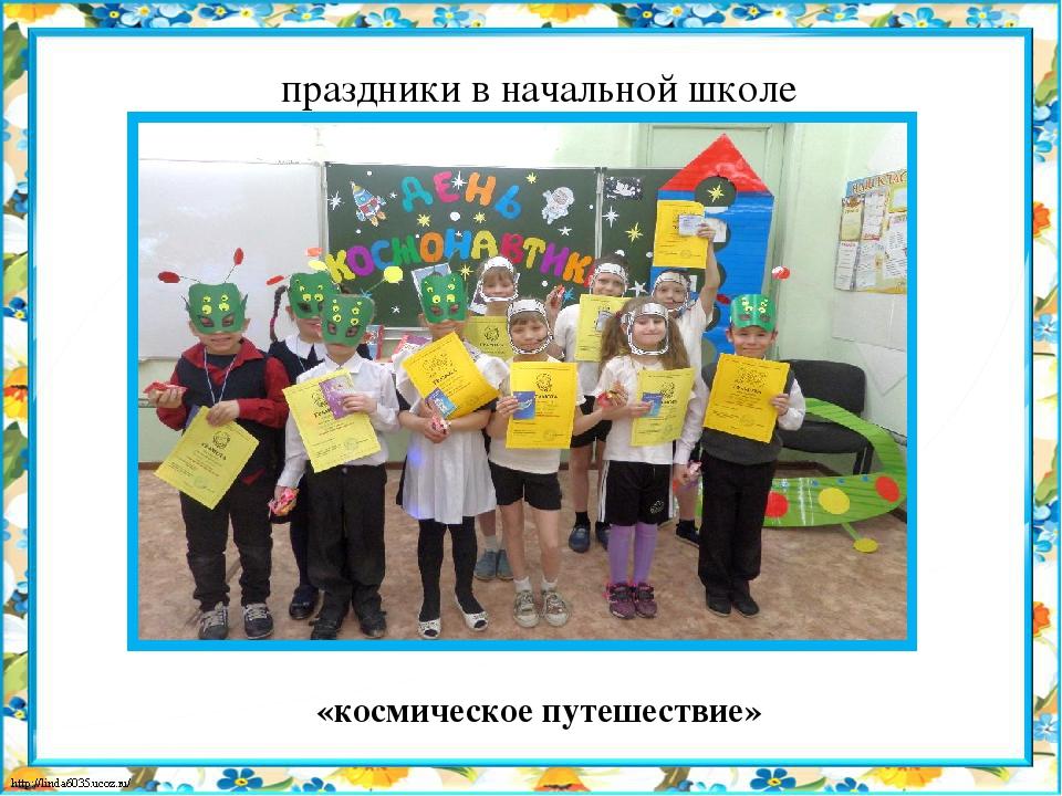 праздники в начальной школе «космическое путешествие»