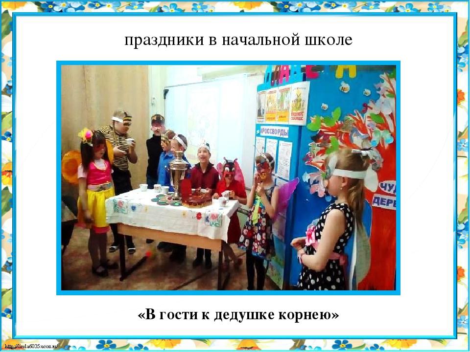 праздники в начальной школе «В гости к дедушке корнею»