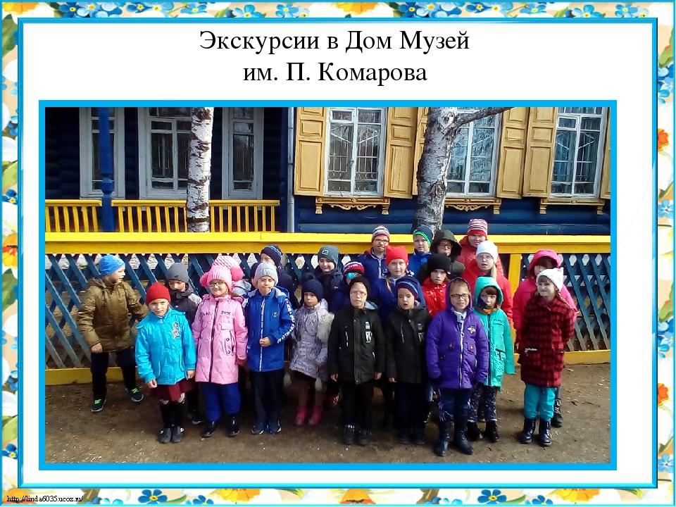 Экскурсии в Дом Музей им. П. Комарова