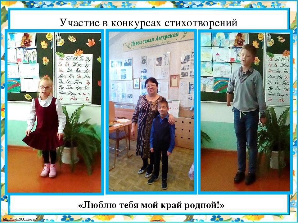 Участие в конкурсах стихотворений «Люблю тебя мой край родной!»