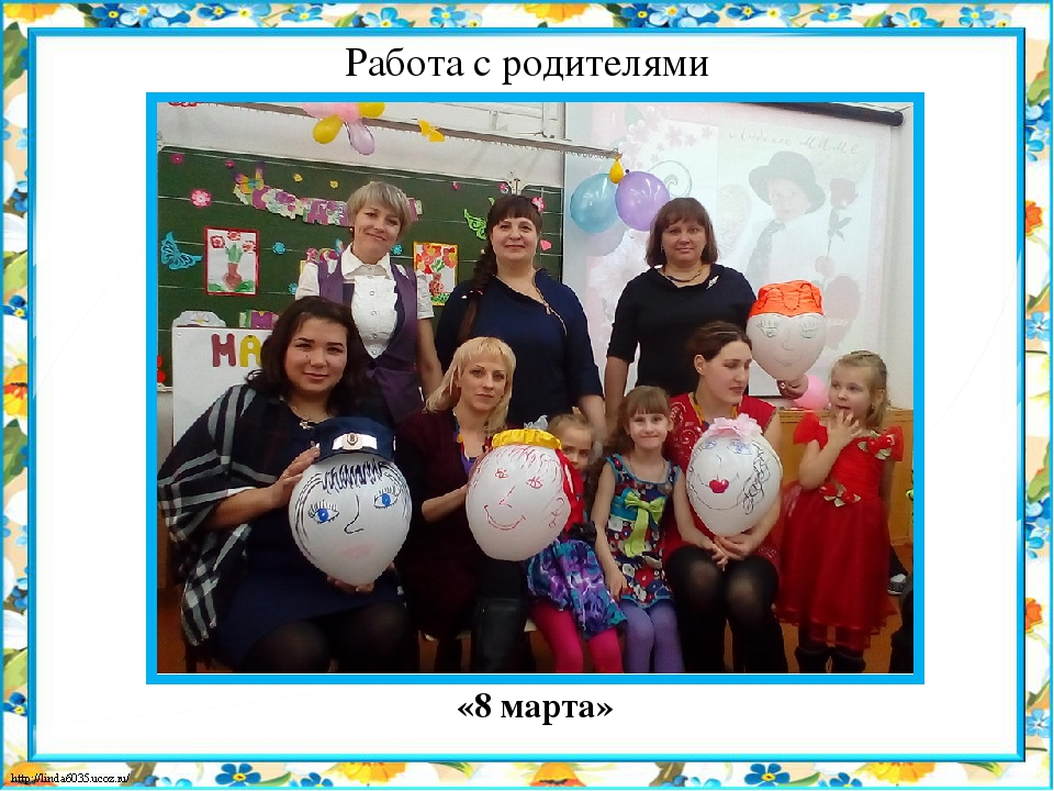 Работа с родителями «8 марта»