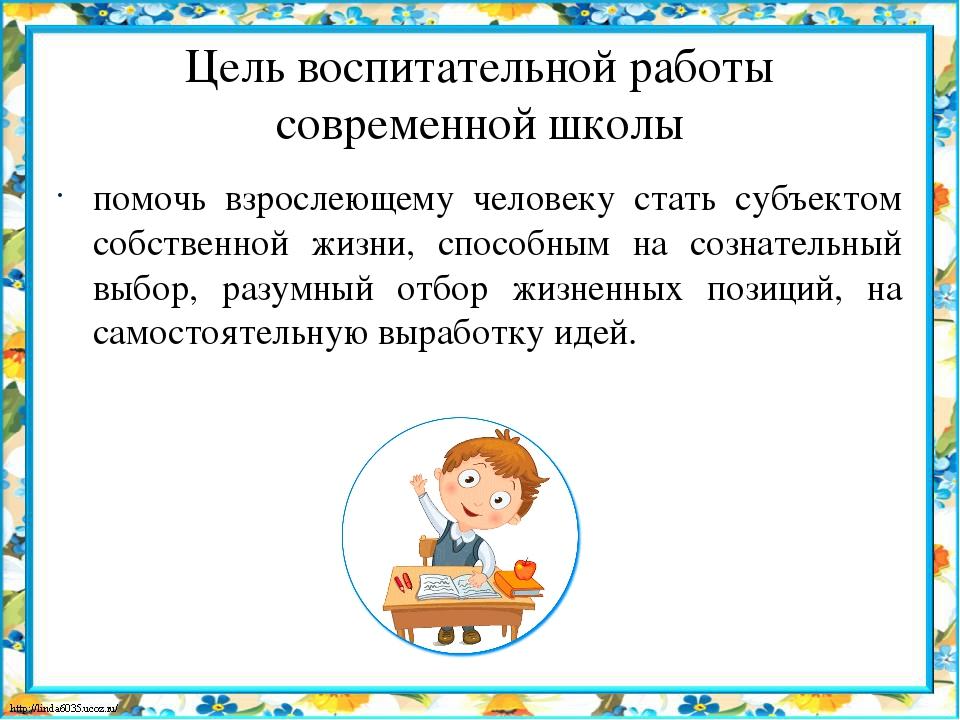 Цель воспитательной работы современной школы помочь взрослеющему человеку ста...