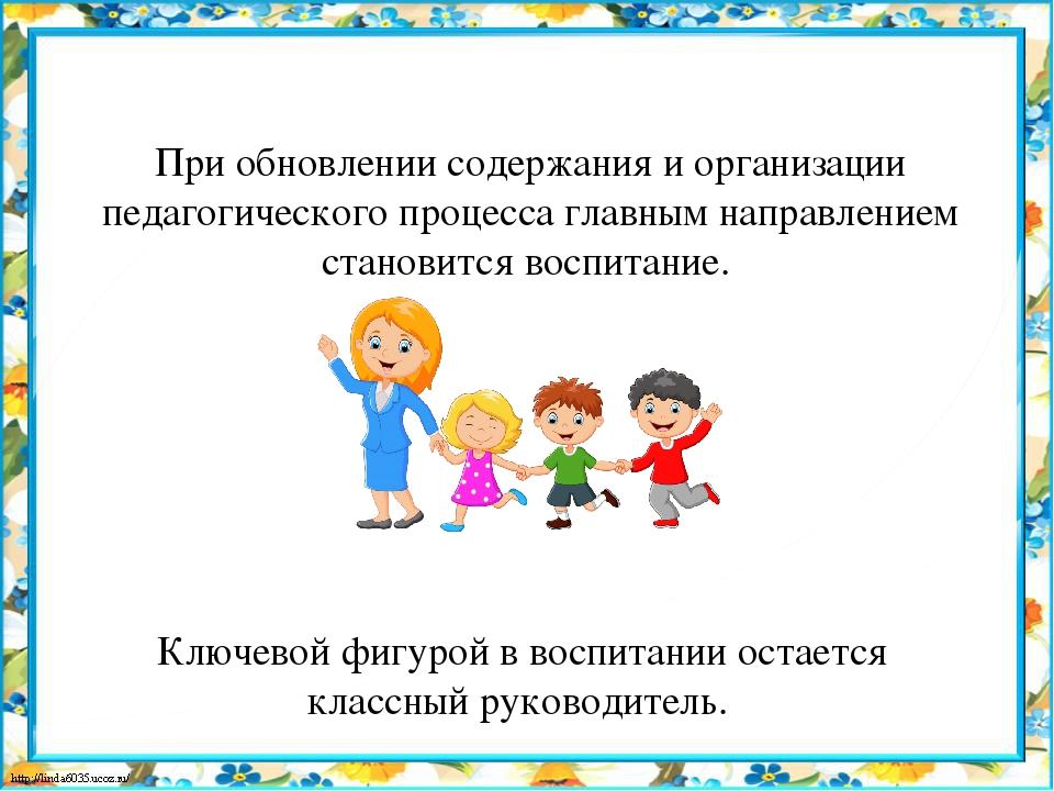 При обновлении содержания и организации педагогического процесса главным напр...