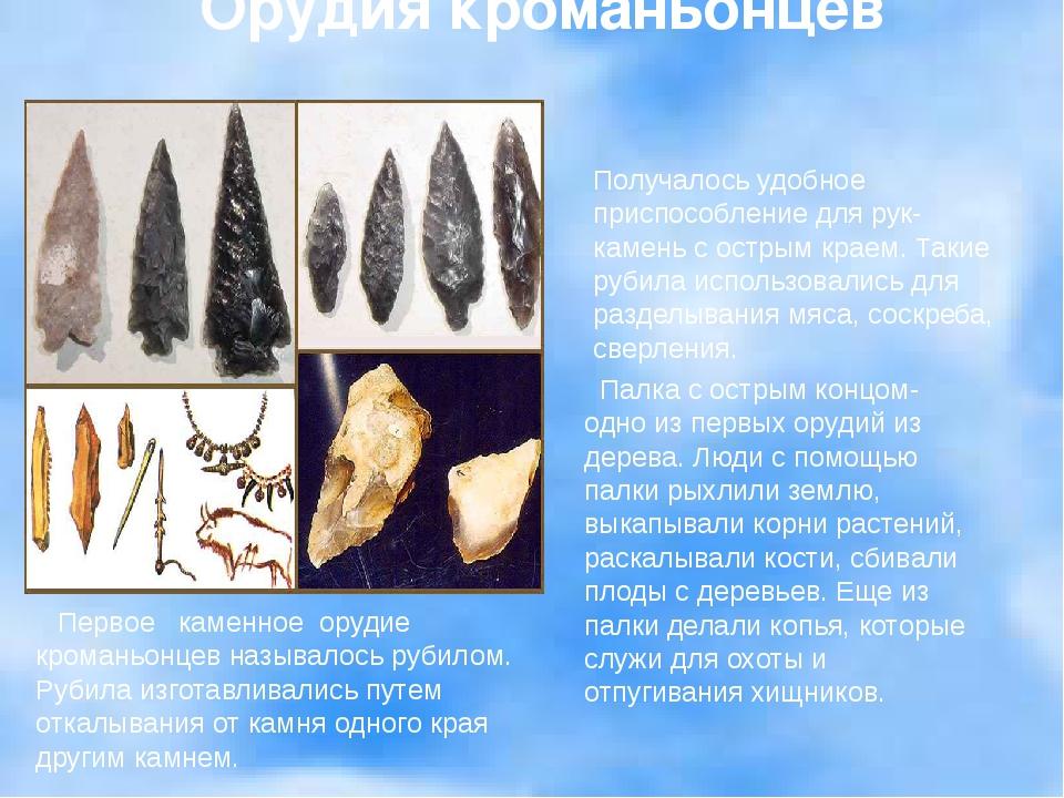 Орудия кроманьонцев Первое каменное орудие кроманьонцев называлось рубилом. Р...
