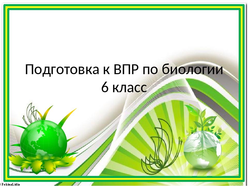 Подготовка к ВПР по биологии 6 класс © FokinaLidia