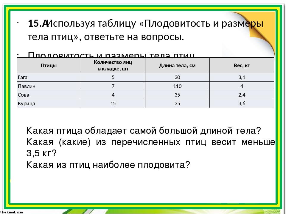15.Используя таблицу «Плодовитость и размеры тела птиц», ответьте на вопрос...