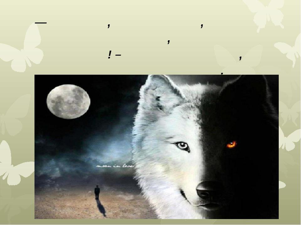 Фото ангелы с волками красивые все собрать