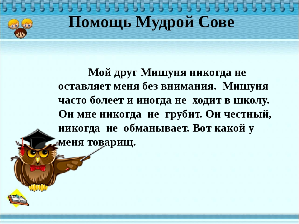 Помощь Мудрой Сове  Мой друг Мишуня никогда не оставляет меня без вниман...