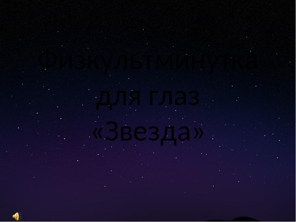 Физкультминутка для глаз «Звезда»