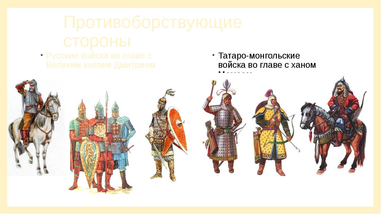 Противоборствующие стороны Русские войска во главе с Великим князем Дмитрием...