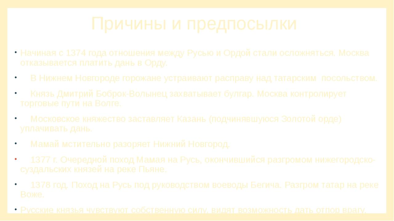 Причины и предпосылки Начиная с 1374 года отношения между Русью и Ордой стали...