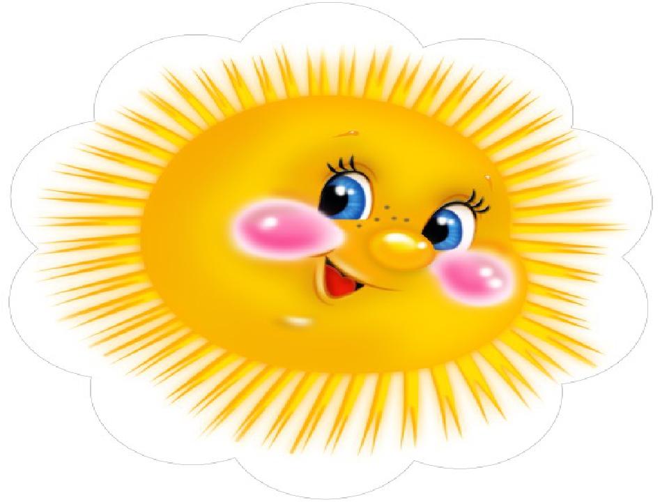 когда солнышко лучистое деткам улыбается картинки явление может быть