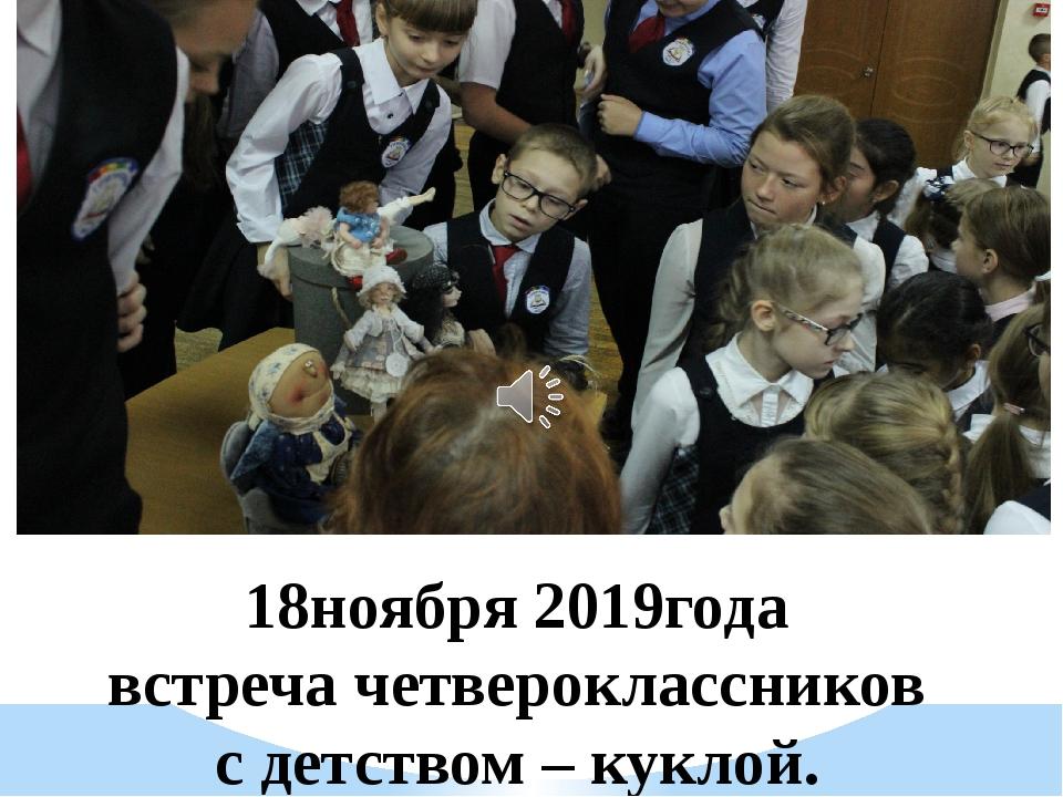 18ноября 2019года встреча четвероклассников с детством – куклой.