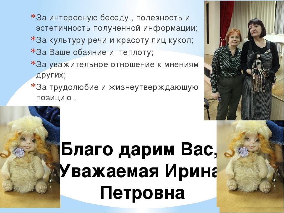 Благо дарим Вас, Уважаемая Ирина Петровна За интересную беседу , полезность...