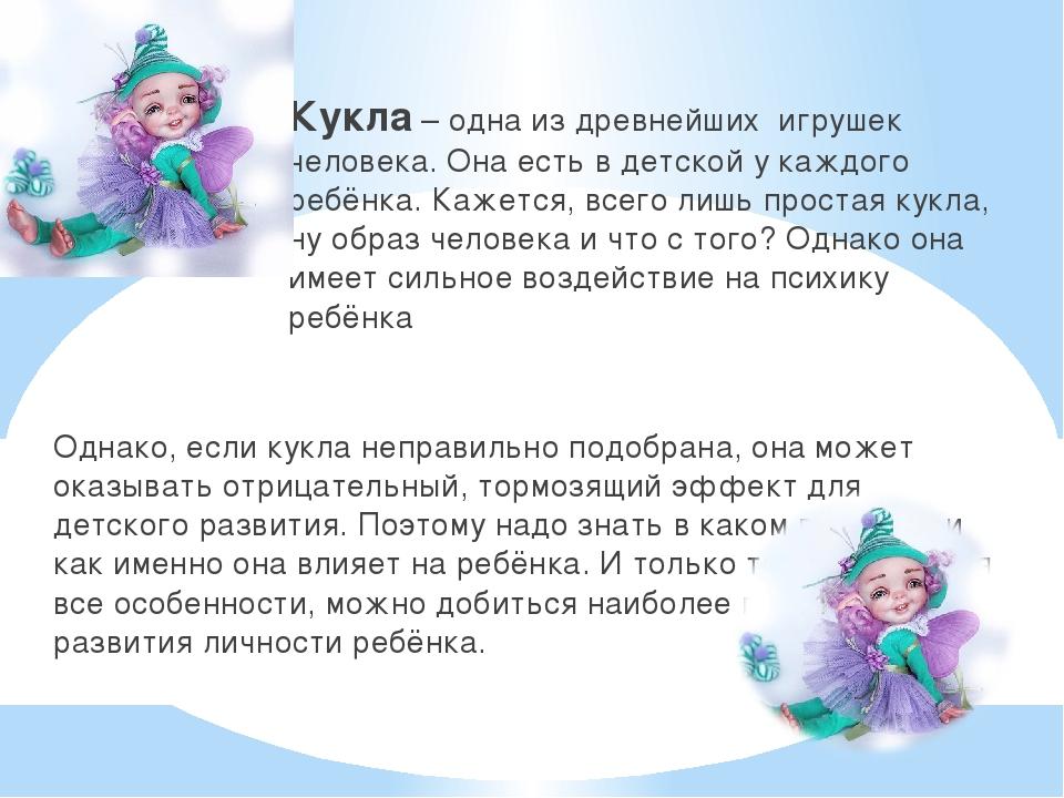 Кукла – одна из древнейших игрушек человека. Она есть в детской у каждого ре...