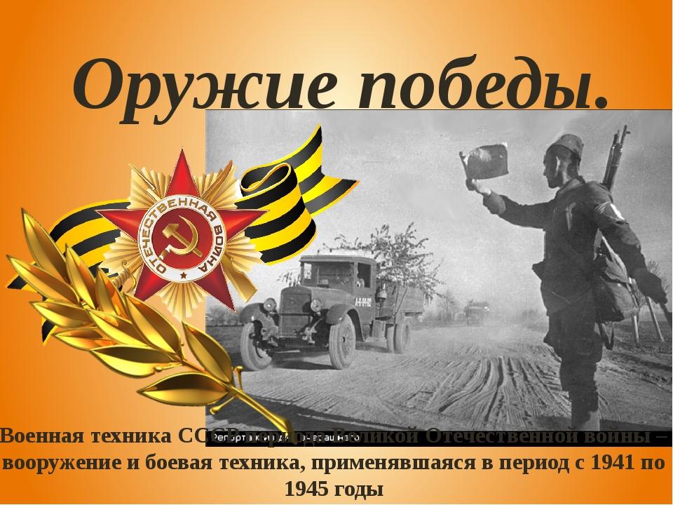 Оружие победы. Военная техника СССР периода Великой Отечественной войны – воо...