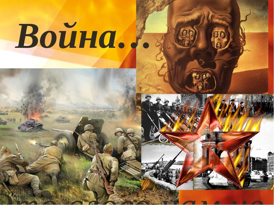 Война… Это слово нам не приснилось