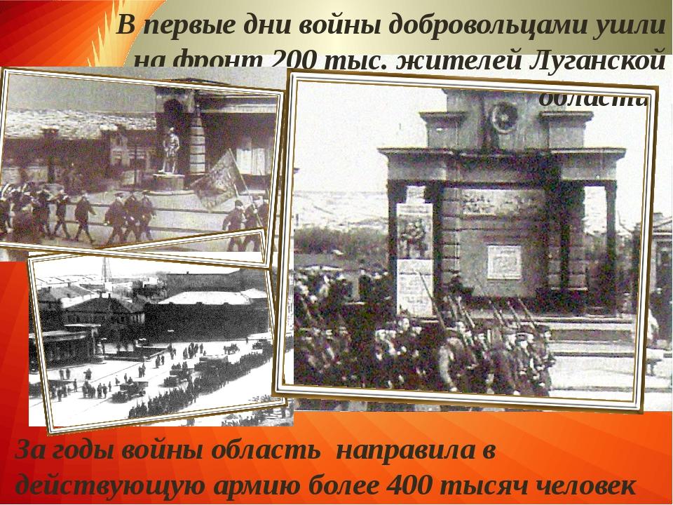 В первые дни войны добровольцами ушли на фронт 200 тыс. жителей Луганской обл...