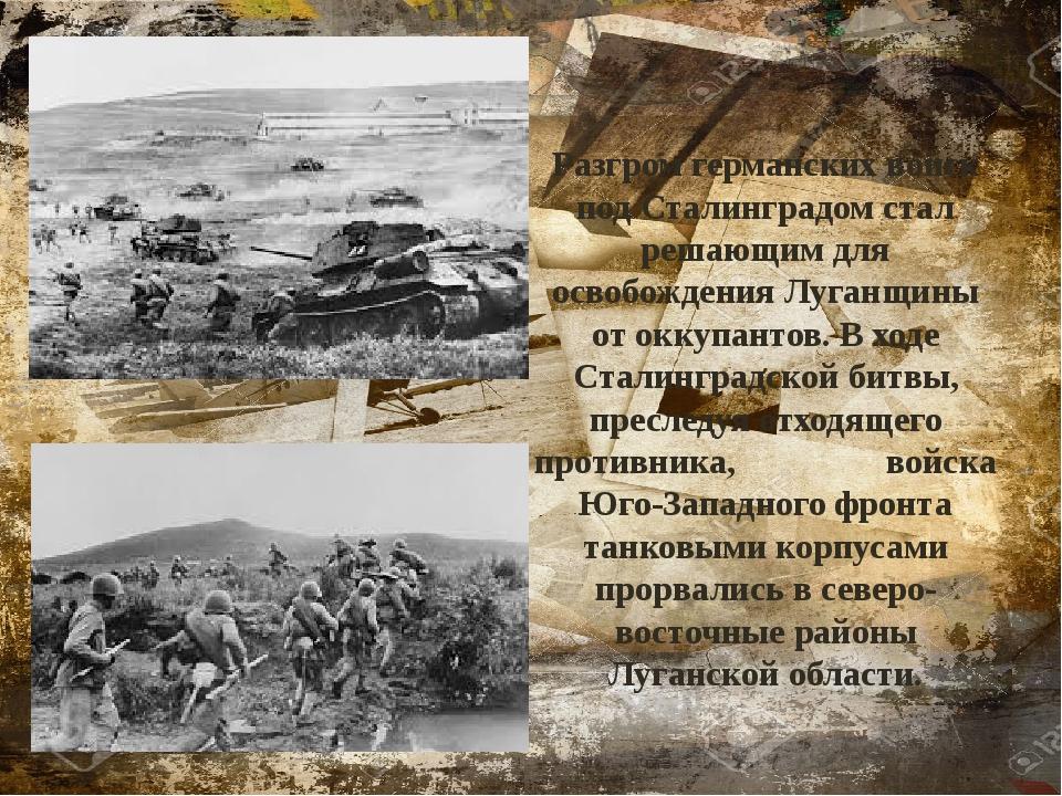 Разгром германских войск под Сталинградом стал решающим для освобождения Луг...