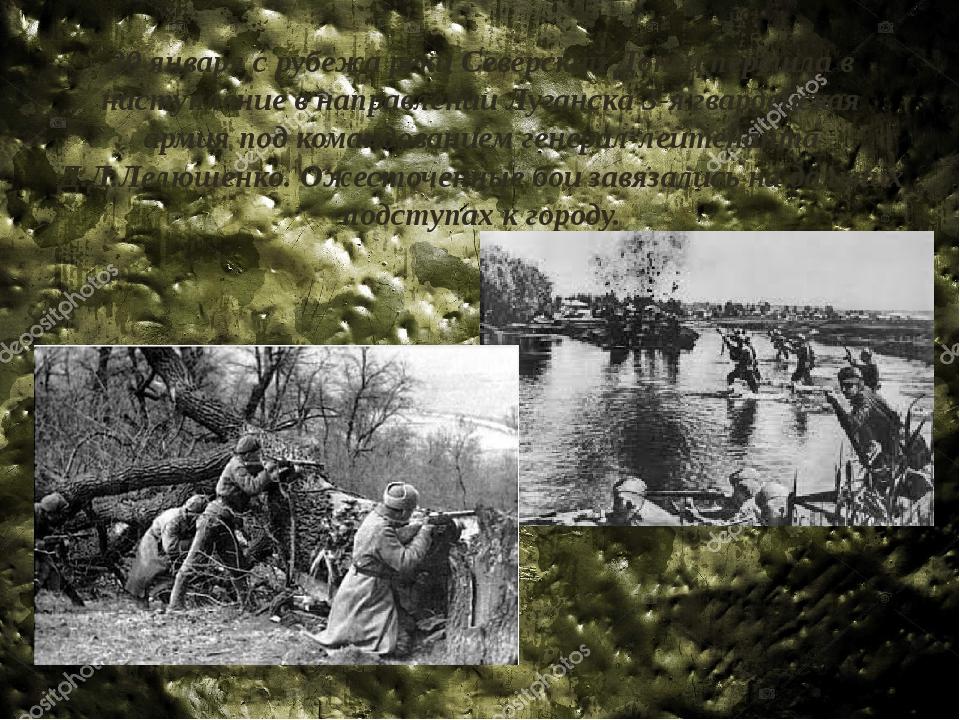 30 января с рубежа реки Северский Донец перешла в наступление в направлении Л...