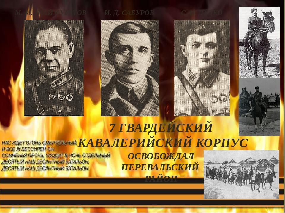 7 ГВАРДЕЙСКИЙ КАВАЛЕРИЙСКИЙ КОРПУС ОСВОБОЖДАЛ ПЕРЕВАЛЬСКИЙ РАЙОН М. М. ШАЙМУР...