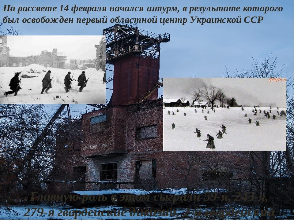 На рассвете 14 февраля начался штурм, в результате которого был освобожден пе...