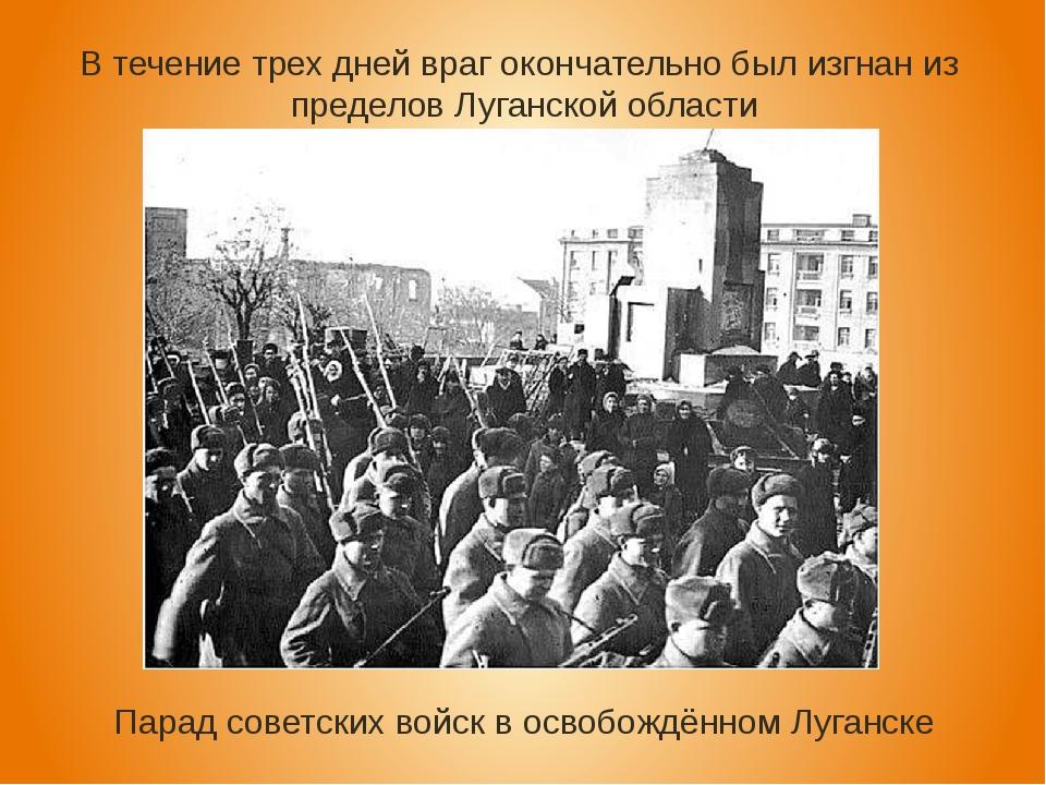 В течение трех дней враг окончательно был изгнан из пределов Луганской област...