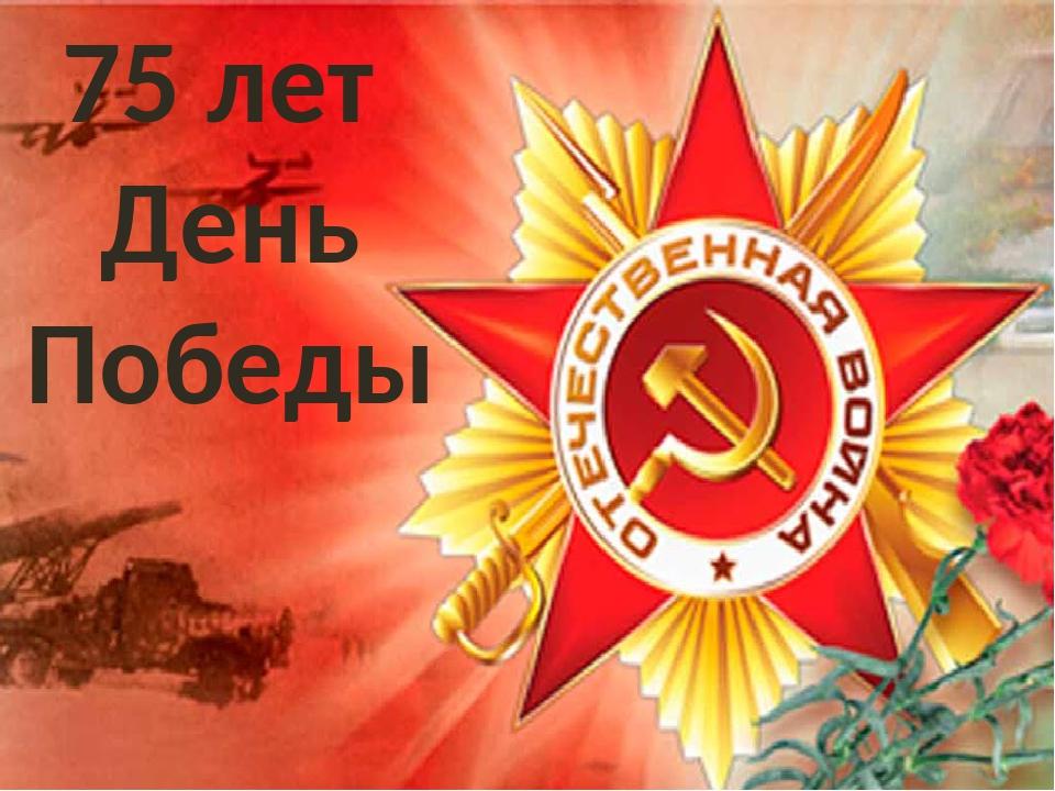 75 лет День Победы