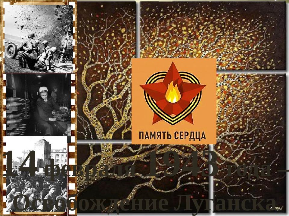14 февраля 1943 года – Освобождение Луганска