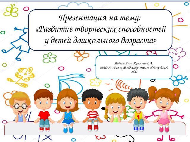 Развитие у детей творческих способностей и эстетического восприятия