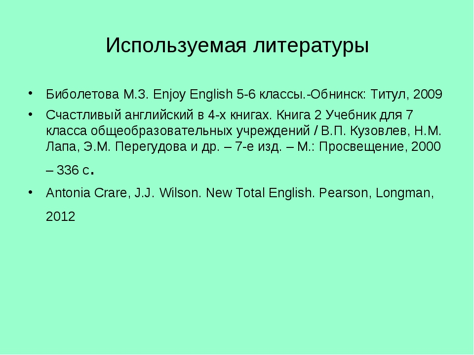 Используемая литературы Биболетова М.З. Enjoy English 5-6 классы.-Обнинск: Ти...
