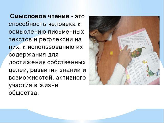 Смысловое чтение - это способность человека к осмыслению письменных текстов...