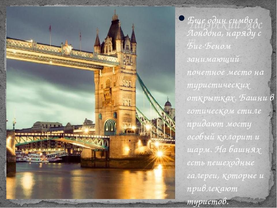 Тауэрскиймост Еще один символ Лондона, наряду с Биг-Беном занимающий почетно...